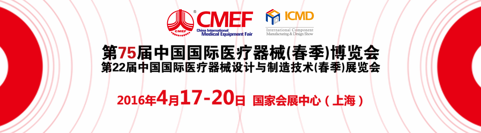 CMEF EXPO